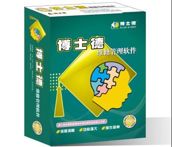 邵阳 博士德王道汽车维修行业管理软件