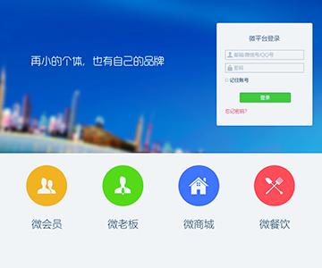智百威微平台