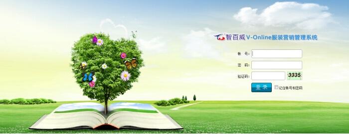 智百威V-online服装营销管理软件